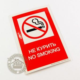 "Табличка ""Не курить"" (картон)"