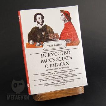 """Блокнот в кожаной обложке """"Искусство рассуждать о книгах"""""""