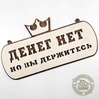 """Табличка деревянная """"Денег нет"""""""