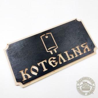 """Табличка деревянная """"Котельня"""""""
