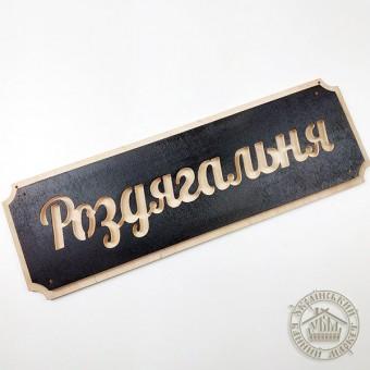 """Табличка деревянная """"Роздягальня"""""""