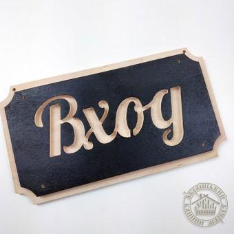 """Табличка деревянная """"Вход"""""""