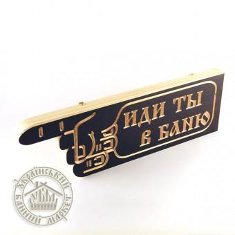 """Указатель деревянный (темный, левый), """"Иди в баню"""""""