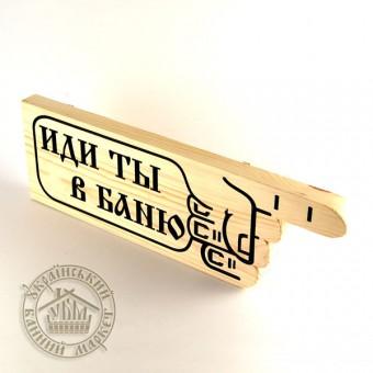"""Указатель деревянный (светлый, правый), """"Иди в баню"""""""