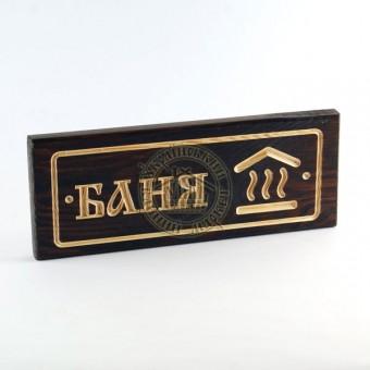 """Табличка для бани резная, """"Баня"""" с домиком"""