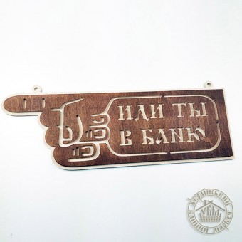 """Табличка деревянная """"Иди в баню"""" (указатель светлый, левый)"""