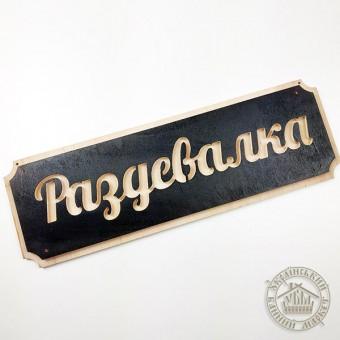 "Табличка деревянная ""Раздевалка"""
