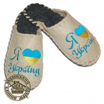 """Тапки войлочные плетеные (бежевый верх), """"Я люблю Україну"""""""